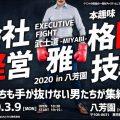 【EXECUTIVE FIGHT〜武士道 雅〜2020】お詫びとお知らせ